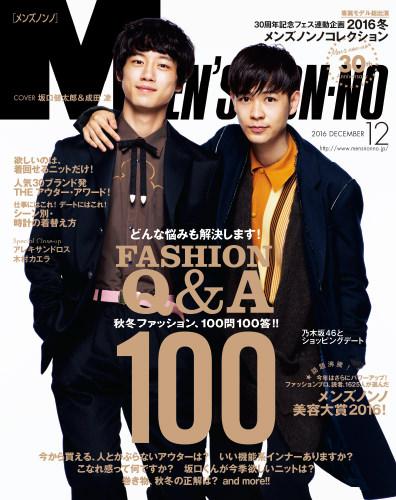 MEN'S NON-NO 12.Dec 2016 press