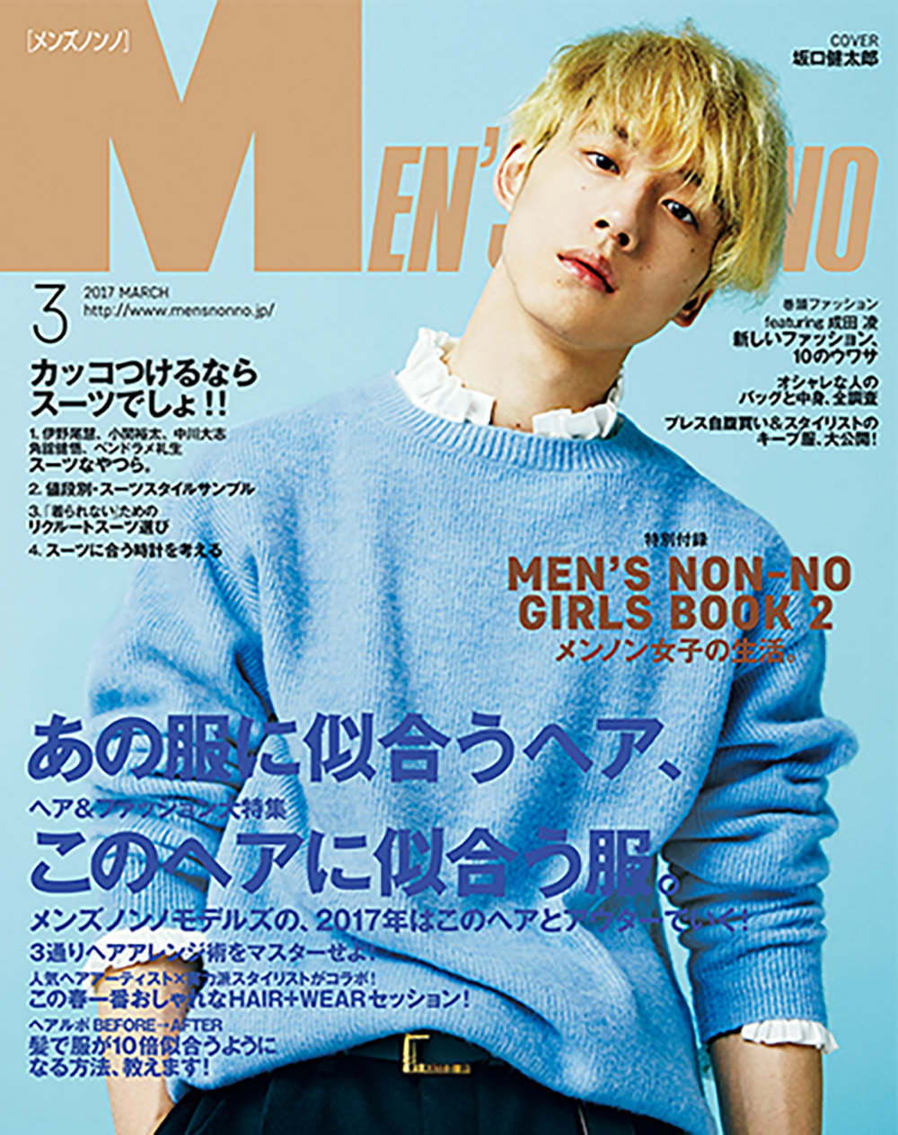 MEN'S NON-NO Mar 2017 press