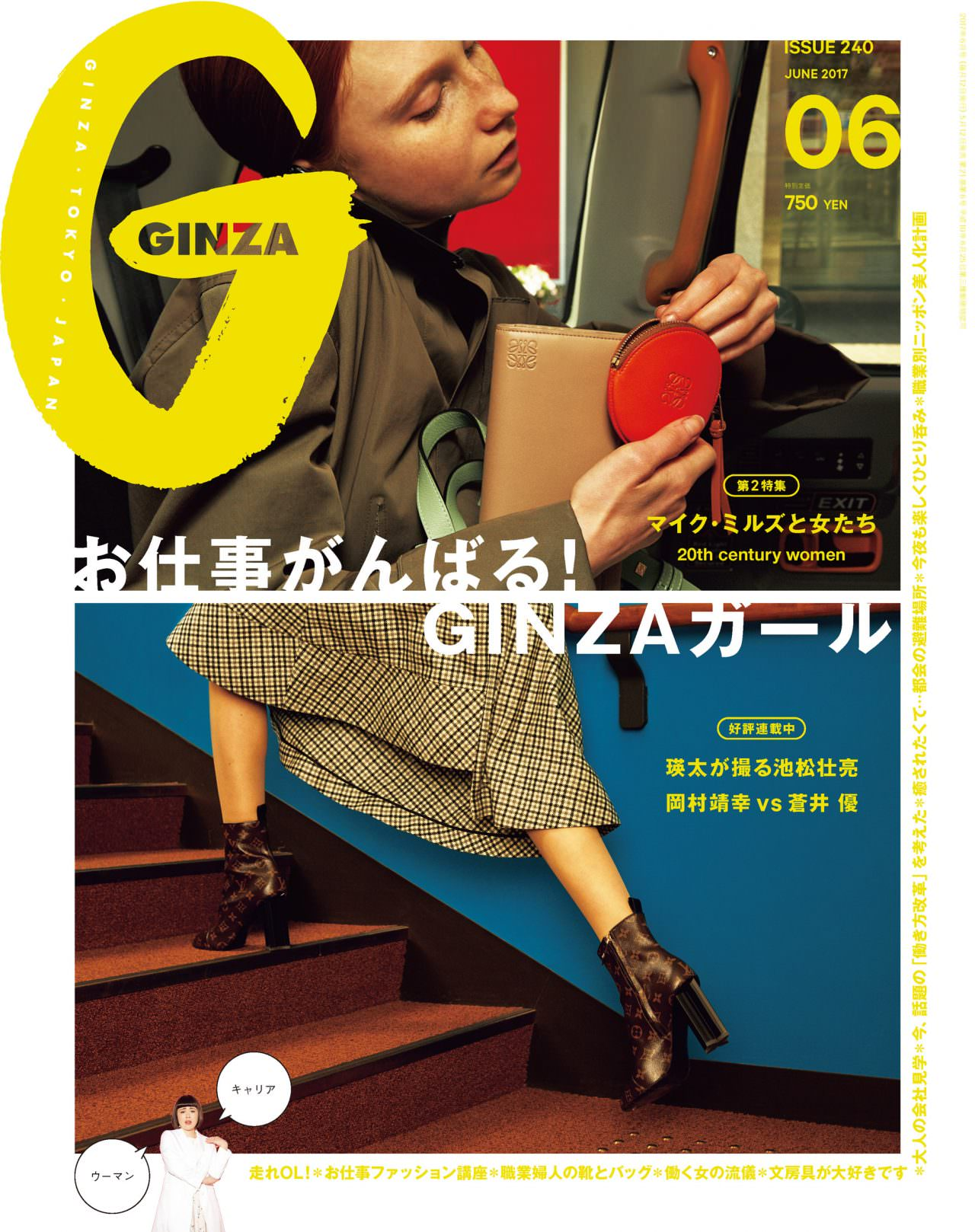 GINZA June 2017 press