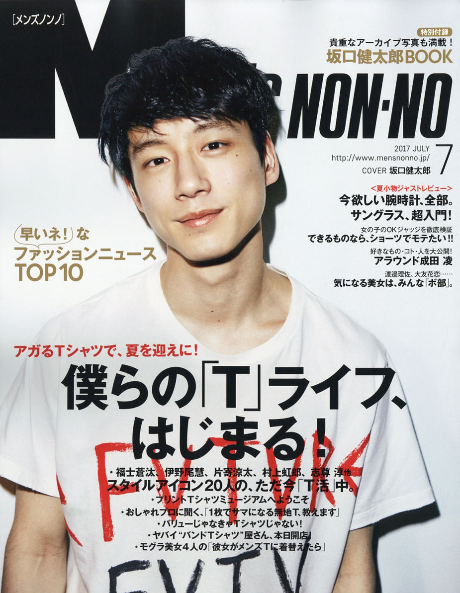 MEN'S NON-NO Jul 2017