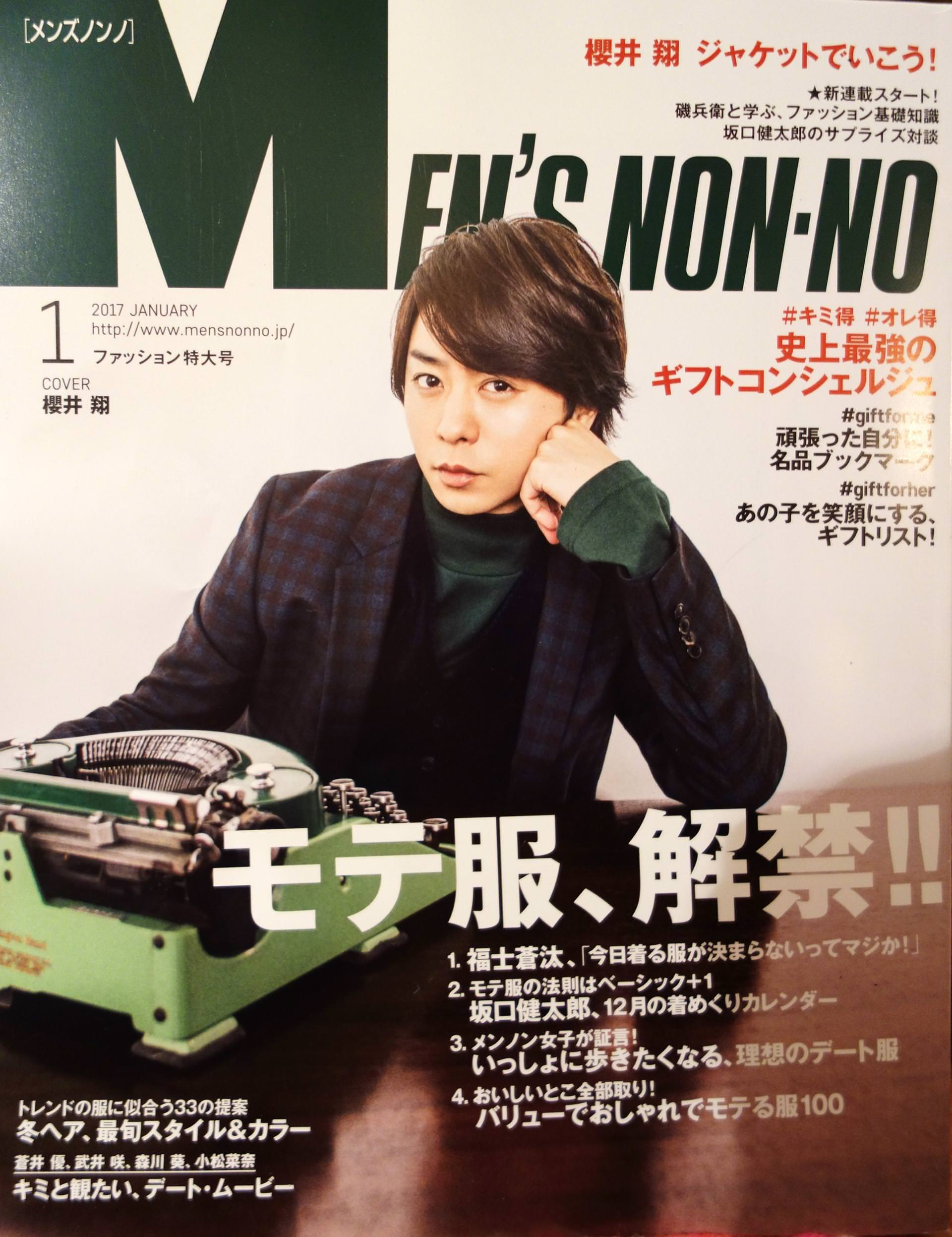 MEN'S NON-NO Jan 2017
