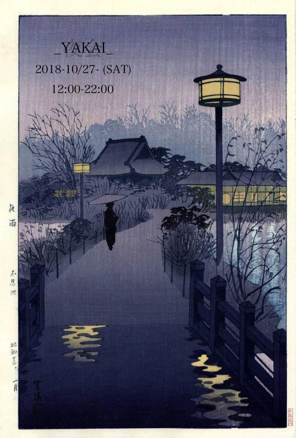 """""""Beautiful Boro"""" at 夜会 10/27"""